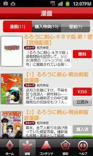 Androidアプリ「るろうに剣心 App」のスクリーンショット 2枚目