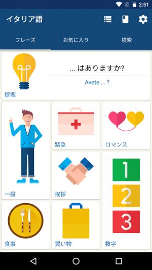 Androidアプリ「イタリア語の学習」のスクリーンショット 1枚目