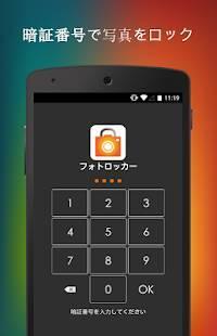 Androidアプリ「フォトロッカー・写真の隠し場所体験版Photo Locker」のスクリーンショット 1枚目