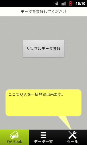 Androidアプリ「QA Book」のスクリーンショット 3枚目