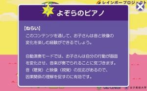 Androidアプリ「たっちゃんのコネク島【PLAY編】:親子コミュニケーション」のスクリーンショット 5枚目