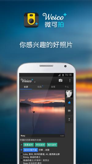 Androidアプリ「微可拍」のスクリーンショット 1枚目