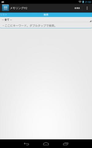 Androidアプリ「メモリング!!!2」のスクリーンショット 4枚目