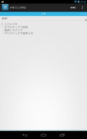 Androidアプリ「メモリング!!!2」のスクリーンショット 1枚目