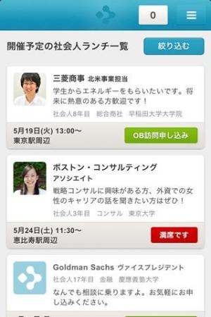 Androidアプリ「ソーシャルランチ」のスクリーンショット 2枚目