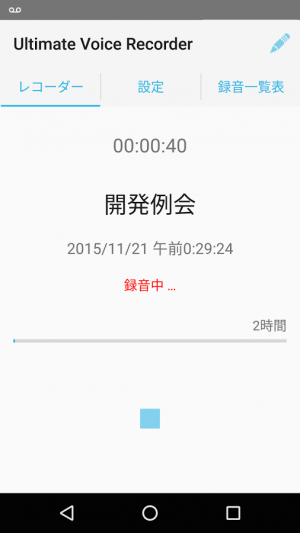 Androidアプリ「Ultimate Voice Recorder」のスクリーンショット 1枚目