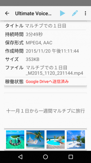 Androidアプリ「Ultimate Voice Recorder」のスクリーンショット 4枚目