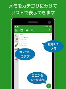 Androidアプリ「メモガキ(TODOライクなメモ帳)」のスクリーンショット 1枚目