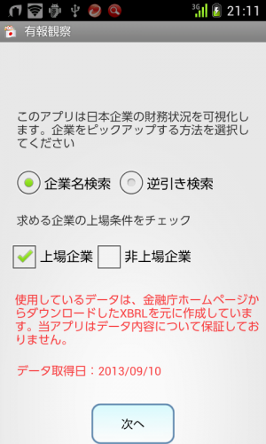 Androidアプリ「有報観察」のスクリーンショット 1枚目