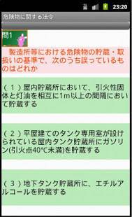 Androidアプリ「危険物乙4類問題集 りすさんシリーズ」のスクリーンショット 2枚目