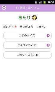 Androidアプリ「日本語クイズ (JLPT N1-N5)」のスクリーンショット 3枚目