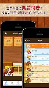 Androidアプリ「中学生の英単語2000(無料!中学英語勉強アプリ)」のスクリーンショット 3枚目