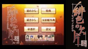 Androidアプリ「緋色の欠片」のスクリーンショット 1枚目