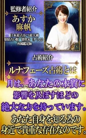 Androidアプリ「【奇跡の月占い】女優も的中に涙!「ルナフェーズ占術」」のスクリーンショット 2枚目