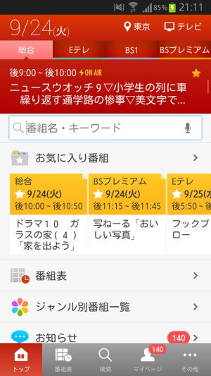 Androidアプリ「NHK 番組表ウォッチ」のスクリーンショット 1枚目