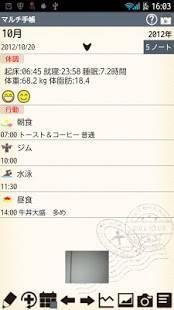 Androidアプリ「マルチ手帳 Free」のスクリーンショット 4枚目