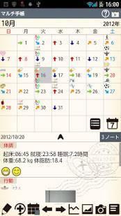 Androidアプリ「マルチ手帳 Free」のスクリーンショット 2枚目