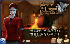 Androidアプリ「Tales of Dragon Mountain Full」のスクリーンショット 1枚目