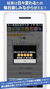 Androidアプリ「名字で開運~30万種の名字情報 日本NO.1~」のスクリーンショット 3枚目