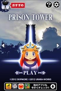 Androidアプリ「プリズンタワー」のスクリーンショット 1枚目