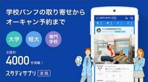 Androidアプリ「スタディサプリ オープンキャンパス - 大学・専門学校情報」のスクリーンショット 1枚目