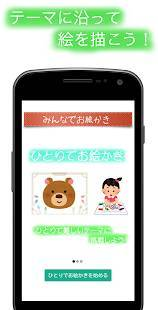 Androidアプリ「みんなでお絵かき」のスクリーンショット 1枚目