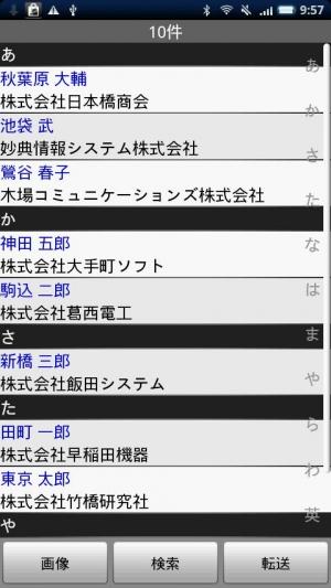 Androidアプリ「やさしく名刺ファイリング ビューワー FREE」のスクリーンショット 1枚目