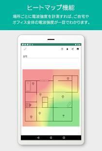 Androidアプリ「Wi-Fiミレル」のスクリーンショット 3枚目