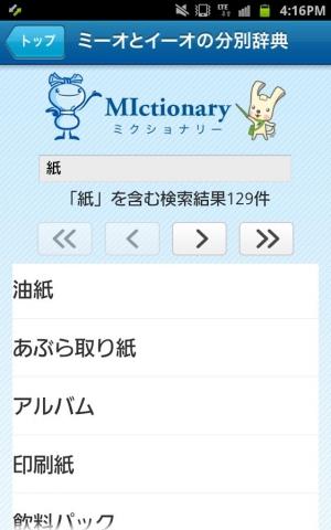Androidアプリ「横浜市ごみ分別アプリ」のスクリーンショット 2枚目