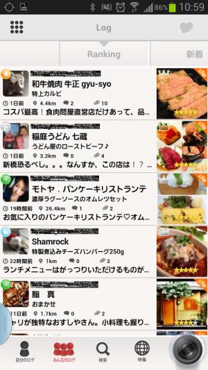 Androidアプリ「GuGuLogグルメのプロが選ぶおいしいお店・うまい店が満載」のスクリーンショット 1枚目