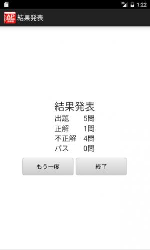 Androidアプリ「応用情報技術者試験 午前過去問題集」のスクリーンショット 5枚目
