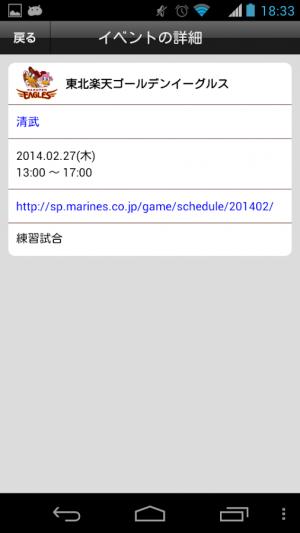 Androidアプリ「千葉ロッテマリーンズカレンダー」のスクリーンショット 5枚目