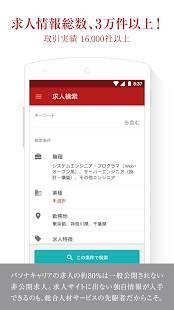 Androidアプリ「転職ナビ ~ 職務経歴書が作れるパソナキャリアの転職アプリ」のスクリーンショット 2枚目