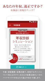 Androidアプリ「転職ナビ ~ 職務経歴書が作れるパソナキャリアの転職アプリ」のスクリーンショット 5枚目