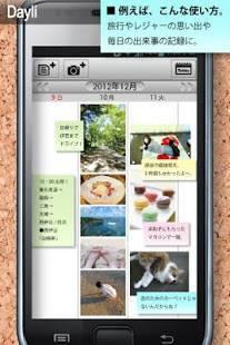 Androidアプリ「Dayli」のスクリーンショット 2枚目