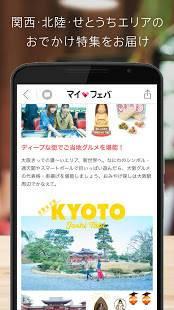 Androidアプリ「マイフェバ 関西・北陸・せとうちエリアのおでかけ&観光情報」のスクリーンショット 2枚目