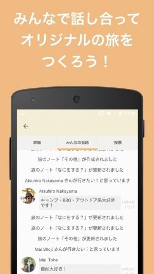 Androidアプリ「トリッピース - みんなで旅する旅行SNS」のスクリーンショット 2枚目