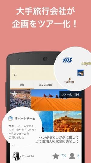 Androidアプリ「トリッピース - みんなで旅する旅行SNS」のスクリーンショット 5枚目
