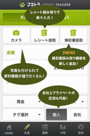 Androidアプリ「家計簿・経費精算統合アプリのマネトラ:無料で簡単管理」のスクリーンショット 2枚目