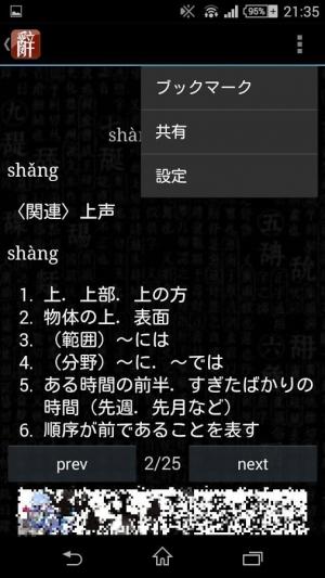 Androidアプリ「中日辞書 北辞郎」のスクリーンショット 4枚目