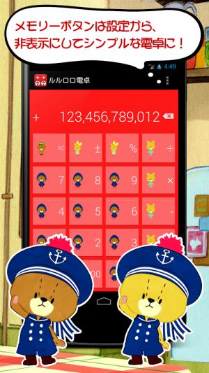 Androidアプリ「キャラクター電卓 - がんばれ!ルルロロの無料の計算機アプリ」のスクリーンショット 2枚目