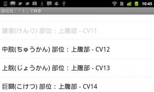 Androidアプリ「ツボ暗記カード 無料版」のスクリーンショット 4枚目