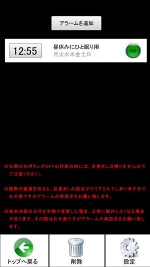 Androidアプリ「制服アラーム 女子高生ver.」のスクリーンショット 5枚目