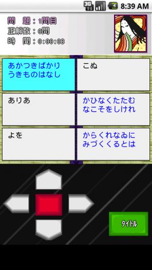 Androidアプリ「百人一首合わせ」のスクリーンショット 3枚目