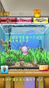 Androidアプリ「うぱの進化日記」のスクリーンショット 1枚目