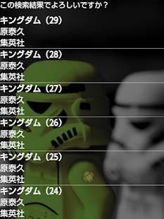 Androidアプリ「Myブックス(書籍管理)」のスクリーンショット 5枚目
