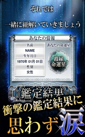 Androidアプリ「結婚率98%【恋占い】」のスクリーンショット 4枚目