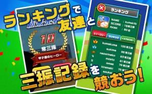 Androidアプリ「俺の球を打ってみろ!<9回ウラ2死満塁シリーズ>」のスクリーンショット 3枚目