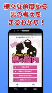 Androidアプリ「女子力アップ!恋愛ゲームで片思いが両思い!カップルの悩み相談」のスクリーンショット 1枚目