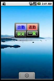 Androidアプリ「勤怠管理アプリ」のスクリーンショット 1枚目